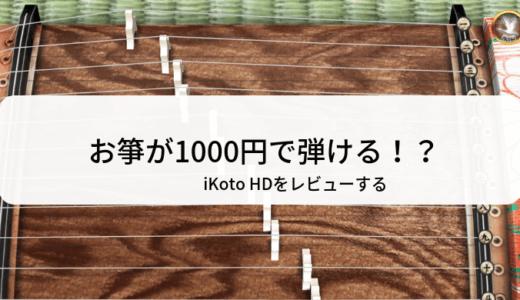 1000円以内ででお箏を引く方法 ikoto HDのレビュー!!