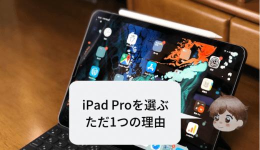 iPadではなくてiPad Proを選ぶただ1つの理由